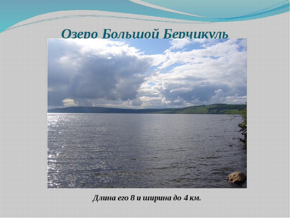 Озеро Большой Берчикуль Длина его 8 и ширина до 4 км.