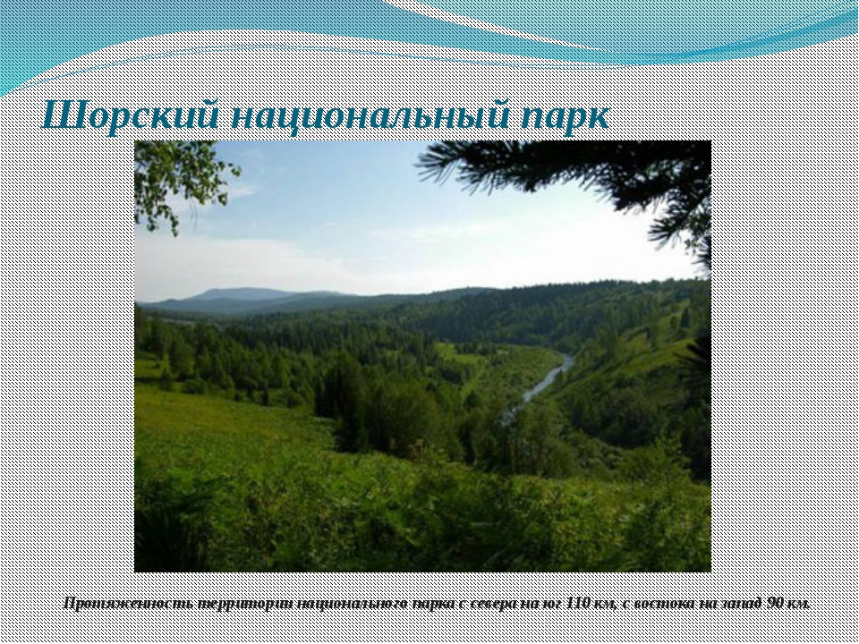 Шорский национальный парк Протяженность территории национального парка с севе...