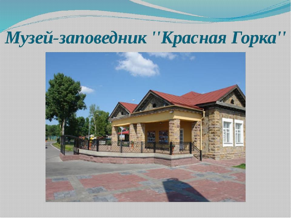 Музей-заповедник ''Красная Горка''
