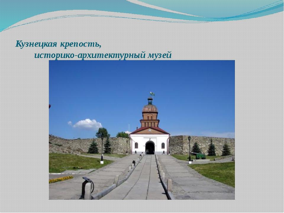 Кузнецкая крепость, историко-архитектурный музей