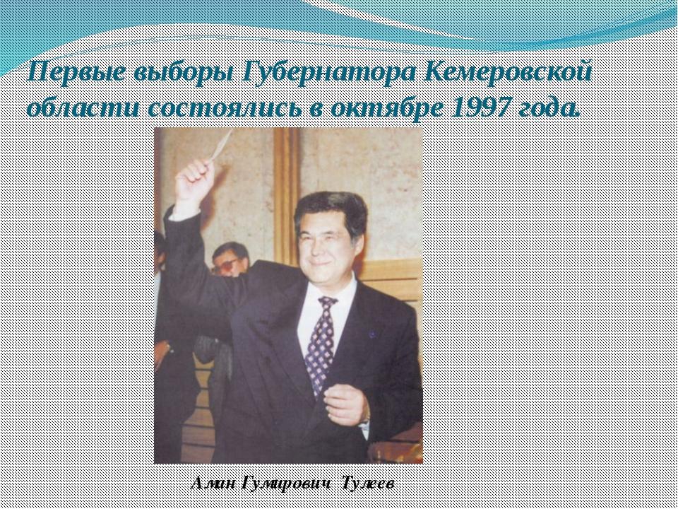 Первые выборы Губернатора Кемеровской области состоялись в октябре 1997 года....