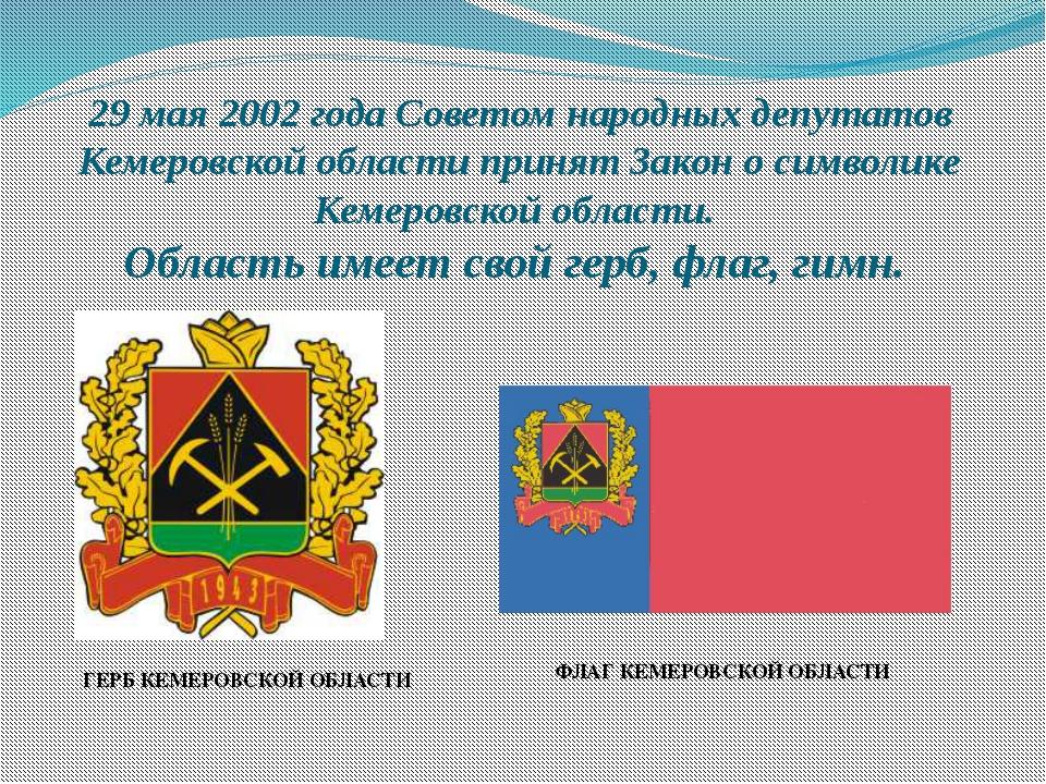 29 мая 2002 года Советом народных депутатов Кемеровской области принят Закон...