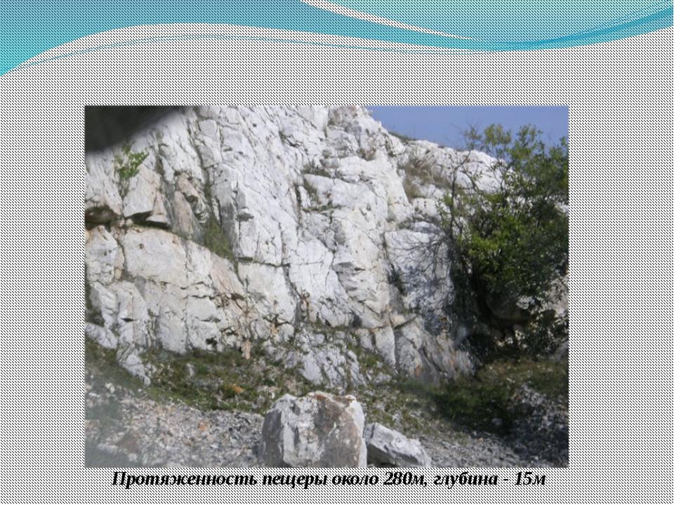 Гавриловские пещеры Протяженность пещеры около 280м, глубина - 15м