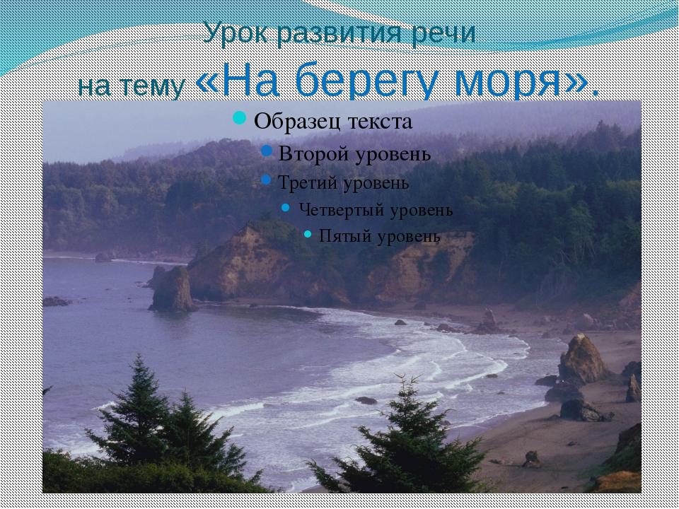 Урок развития речи на тему «На берегу моря».