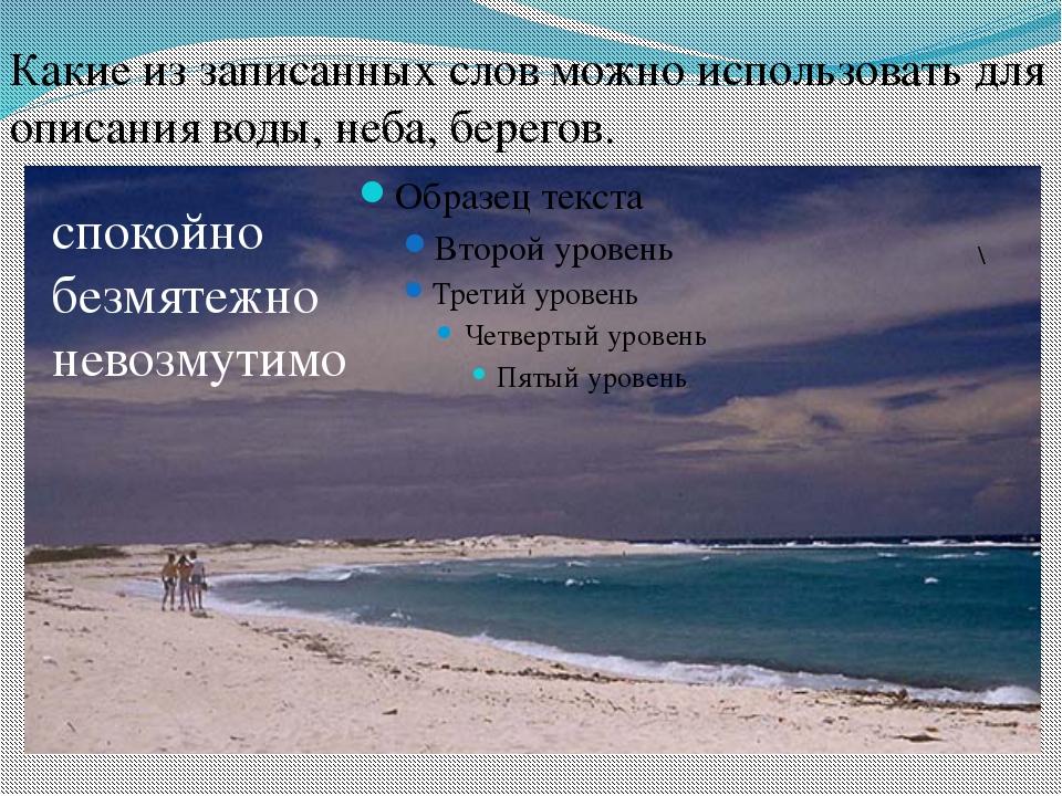 Какие из записанных слов можно использовать для описания воды, неба, берегов....
