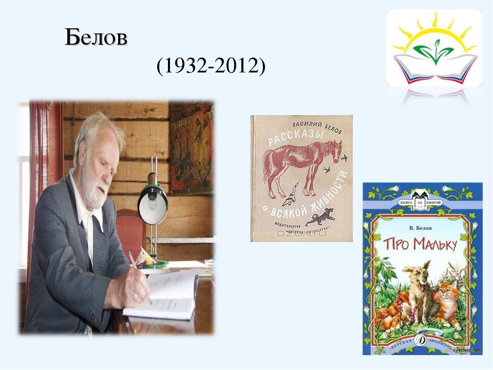 Белов Васи́лий Ива́нович (1932-2012)