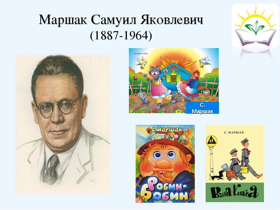 Маршак Самуил Яковлевич (1887-1964) С. Маршак