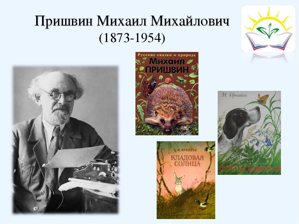 Пришвин Михаил Михайлович (1873-1954)