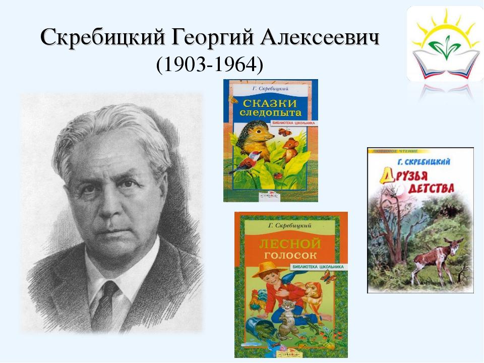 Скребицкий Георгий Алексеевич (1903-1964)
