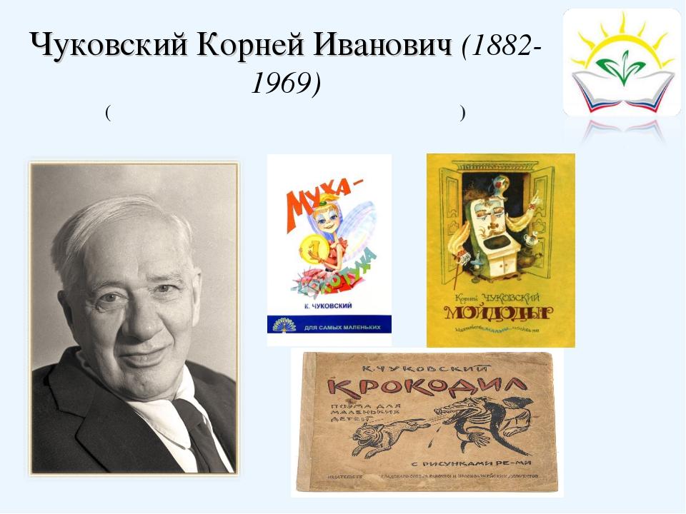 Чуковский Корней Иванович (1882-1969) (Никола́й Васильевич Корнейчуко́в)