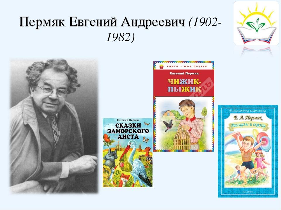Пермяк Евгений Андреевич (1902-1982)