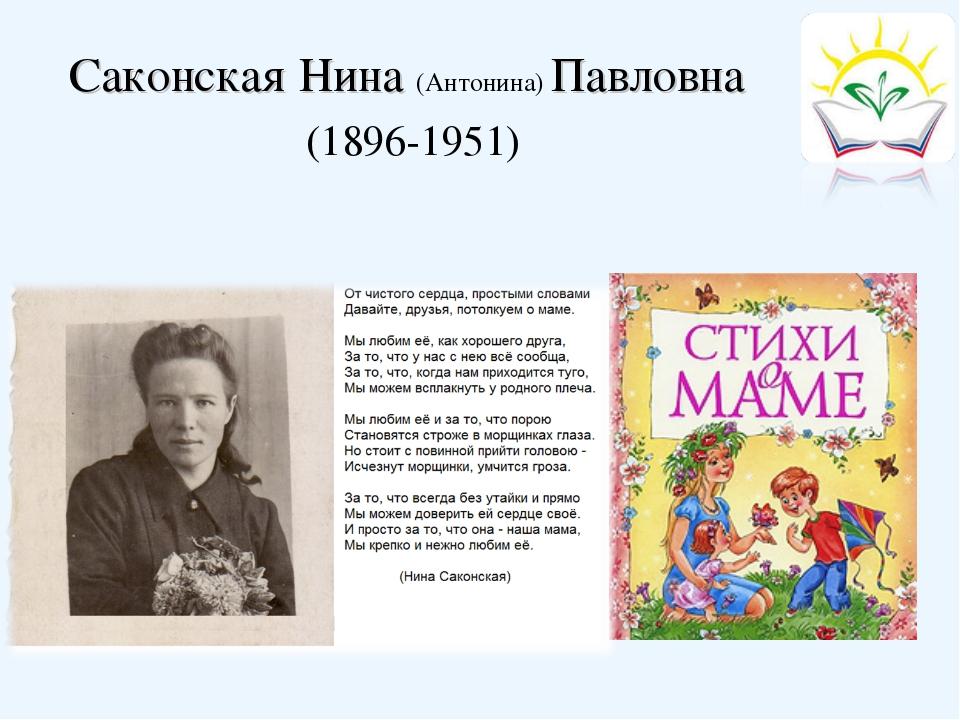 Саконская Нина (Антонина) Павловна (1896-1951)