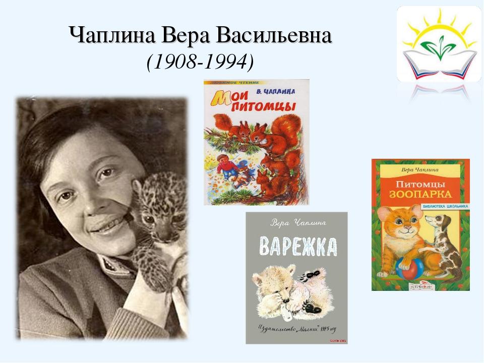 Чаплина Вера Васильевна (1908-1994)