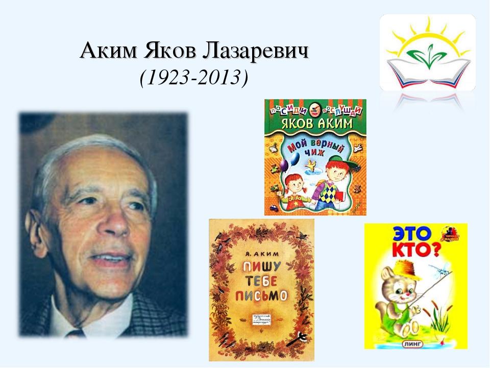Аким Яков Лазаревич (1923-2013)