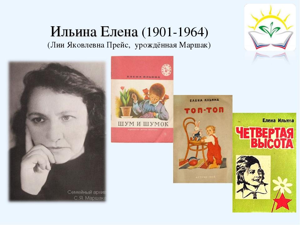 Ильина Елена (1901-1964) (Лии Яковлевна Прейс, урождённая Маршак)
