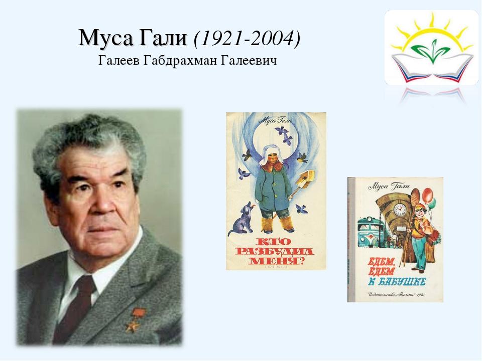 Муса Гали (1921-2004) Галеев Габдрахман Галеевич