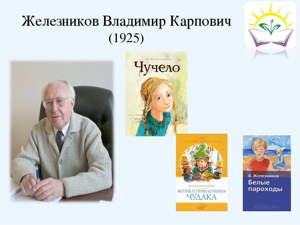 Железников Владимир Карпович (1925)