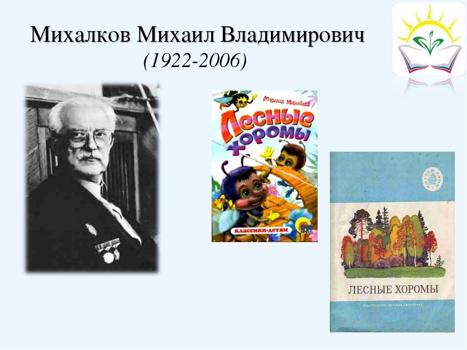 Михалков Михаил Владимирович (1922-2006)
