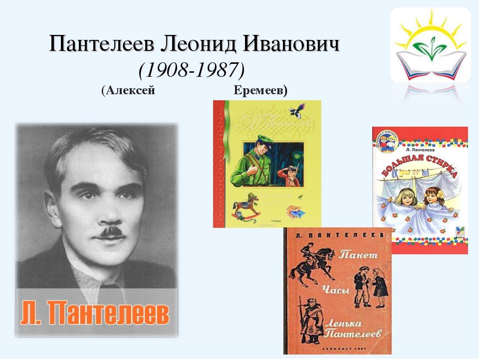 Пантелеев Леонид Иванович (1908-1987) (Алексей Ива́нович Еремеев)