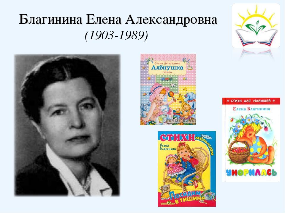 Благинина Елена Александровна (1903-1989)