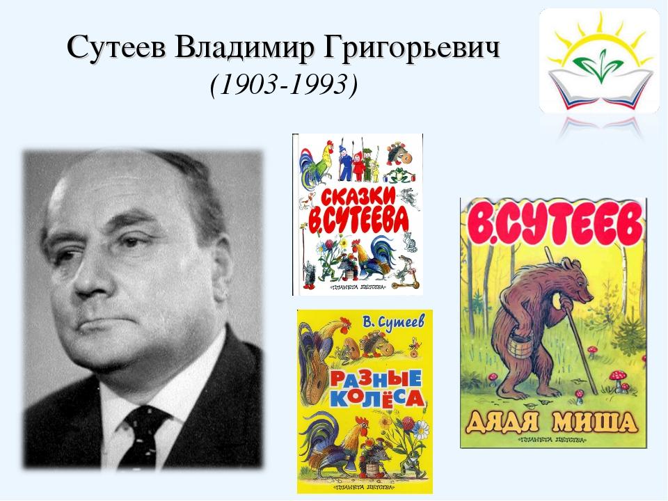 Сутеев Владимир Григорьевич (1903-1993)