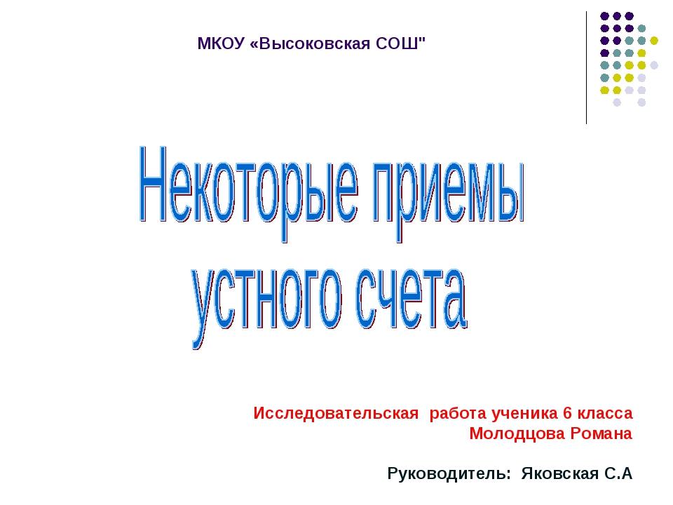 """МКОУ «Высоковская СОШ"""" Исследовательская работа ученика 6 класса Молодцова Ро..."""