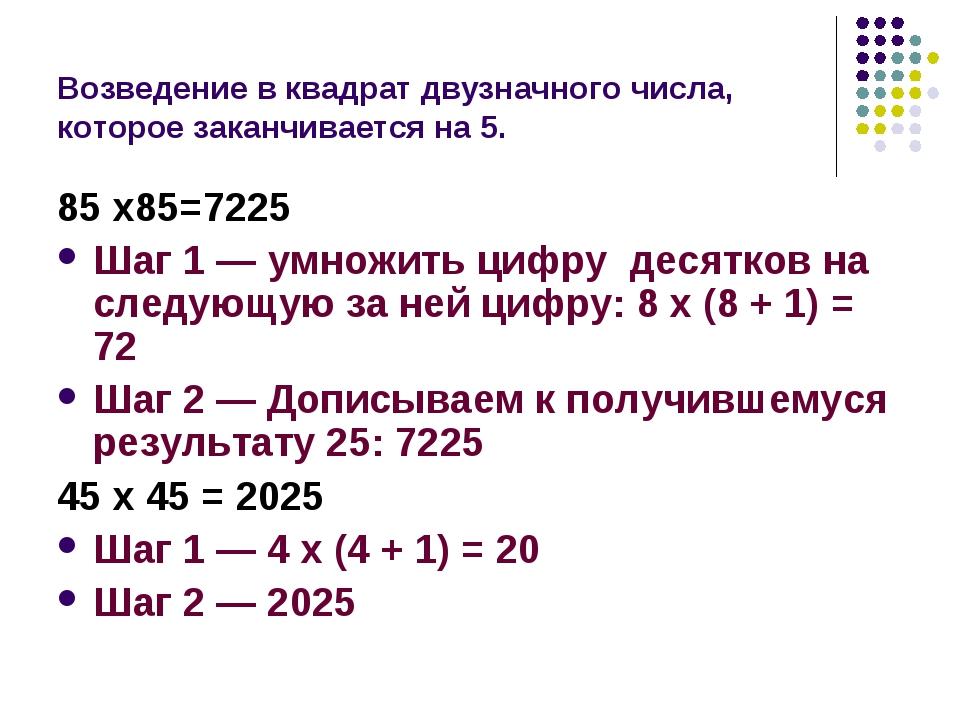 Возведение в квадрат двузначного числа, которое заканчивается на 5. 85 x85=72...