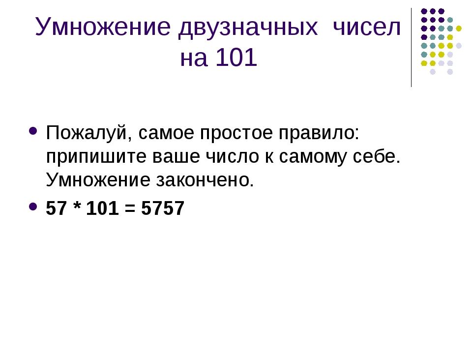 Умножение двузначных чисел на 101 Пожалуй, самое простое правило: припишите в...