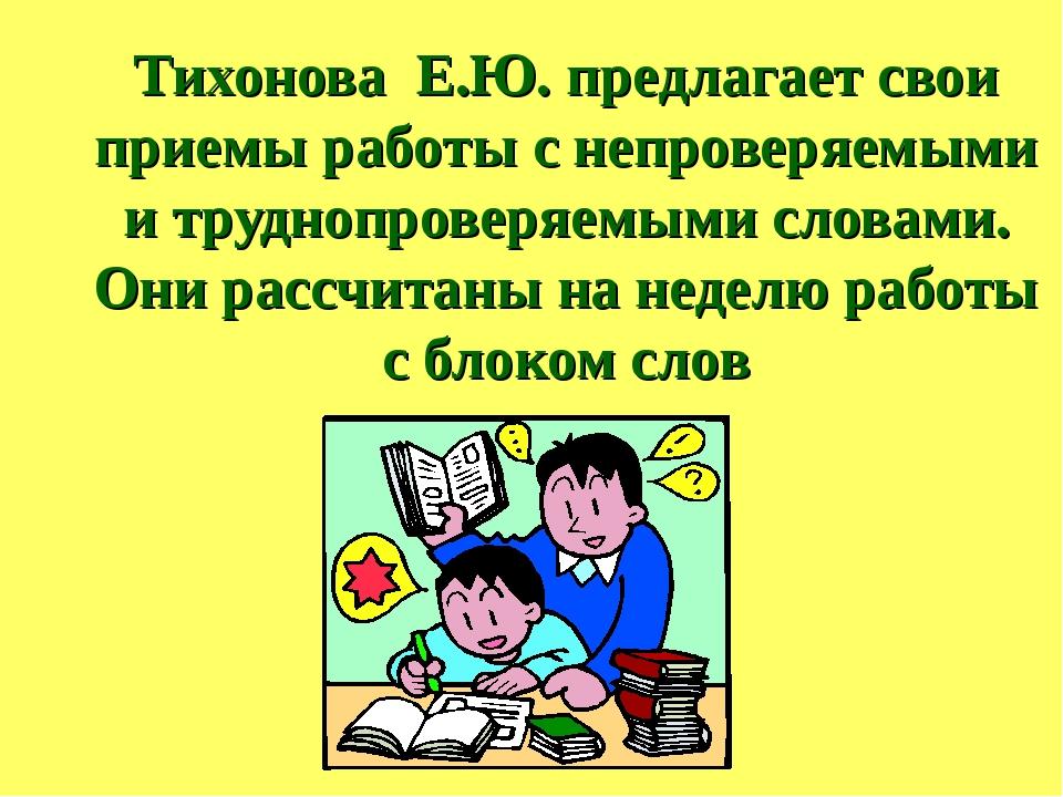 Тихонова Е.Ю. предлагает свои приемы работы с непроверяемыми и труднопроверя...