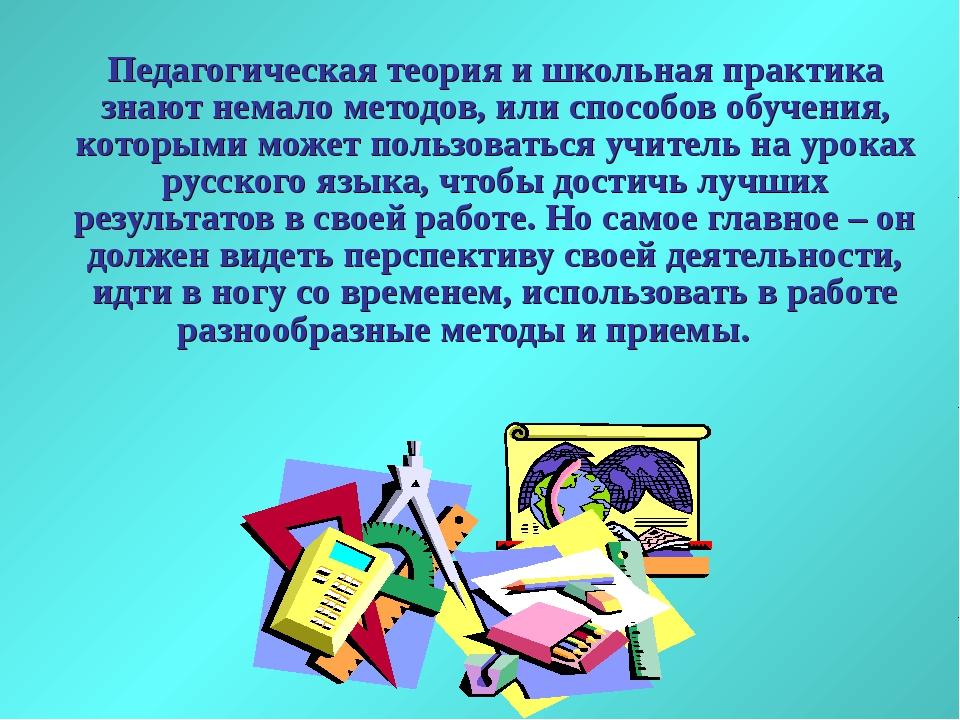 Педагогическая теория и школьная практика знают немало методов, или способов...