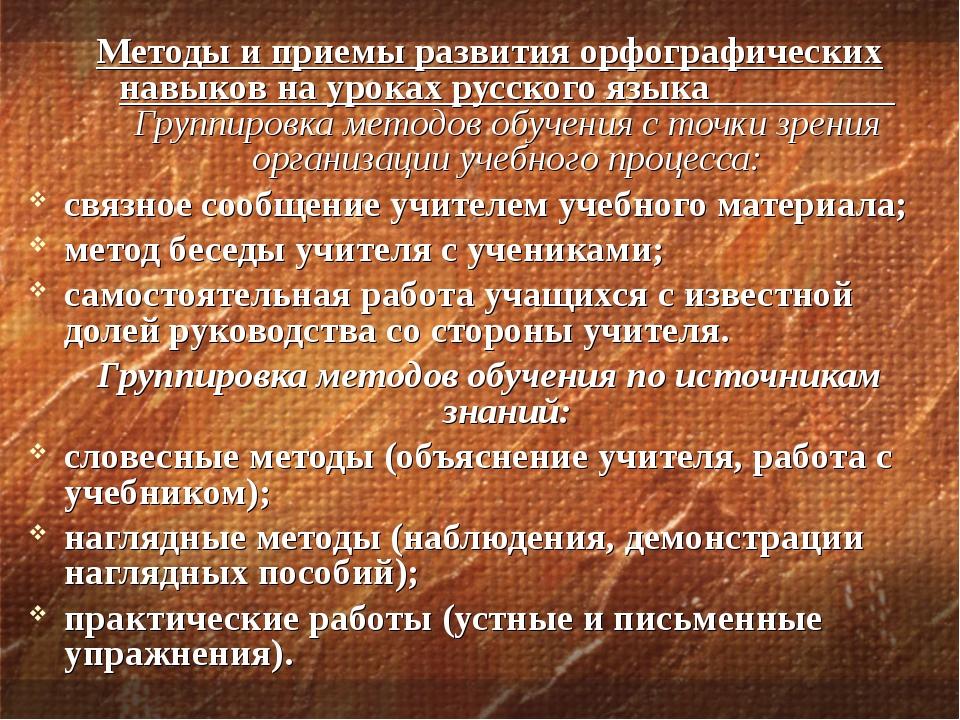 Методы и приемы развития орфографических навыков на уроках русского языка Г...