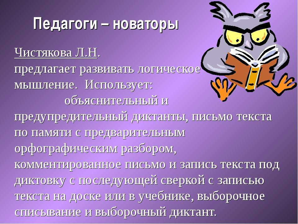Чистякова Л.Н. предлагает развивать логическое мышление. Использует: объясни...