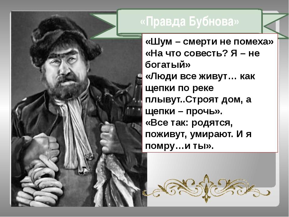 «Правда Бубнова» «Шум – смерти не помеха» «На что совесть? Я – не богатый» «...