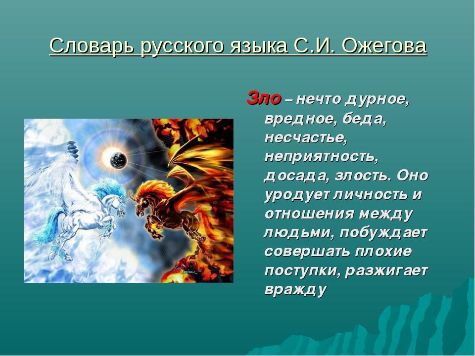 Словарь русского языка С.И. Ожегова Зло – нечто дурное, вредное, беда, несчас...
