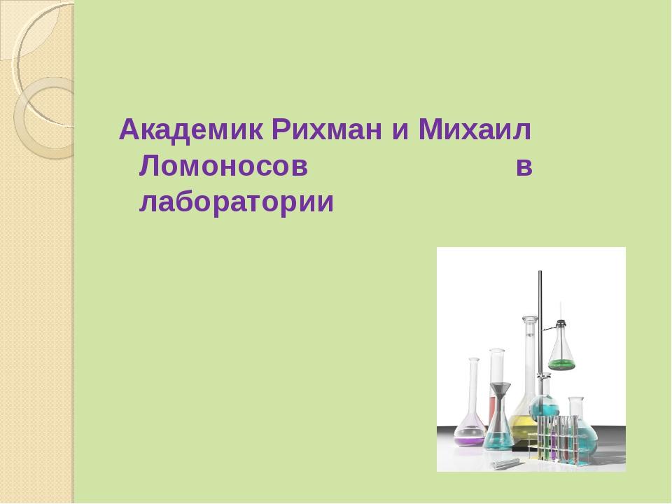 Академик Рихман и Михаил Ломоносов в лаборатории