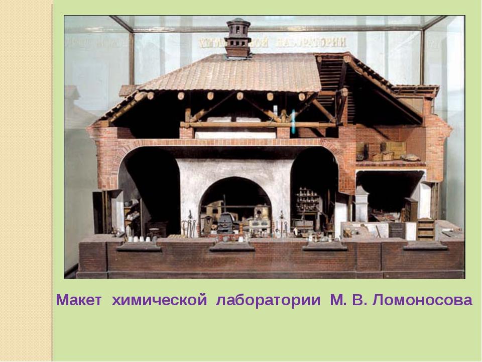 Макет химической лаборатории М. В. Ломоносова