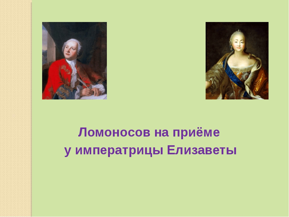 Ломоносов на приёме у императрицы Елизаветы