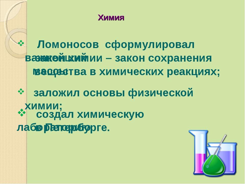 заложил основы физической химии; Ломоносов сформулировал важнейший Химия соз...