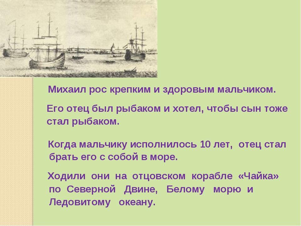 Ходили они на отцовском корабле «Чайка» Михаил рос крепким и здоровым мальчи...