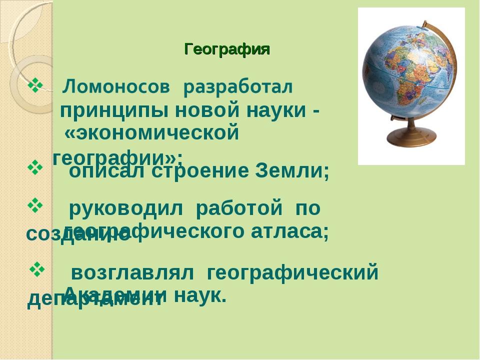 География Академии наук. принципы новой науки - «экономической географии»; оп...