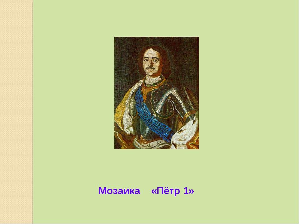 Мозаика «Пётр 1»