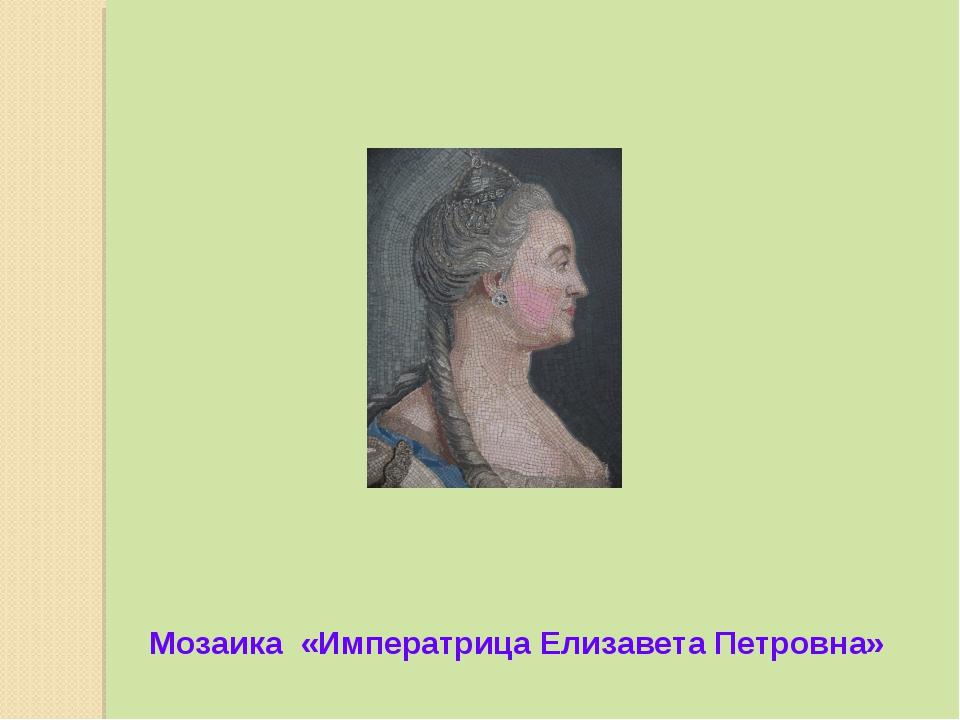 Мозаика «Императрица Елизавета Петровна»