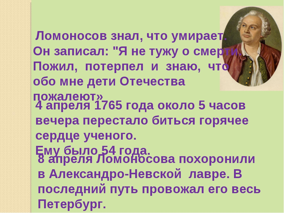 """Ломоносов знал, что умирает. Он записал: """"Я не тужу о смерти. Пожил, потерпел..."""