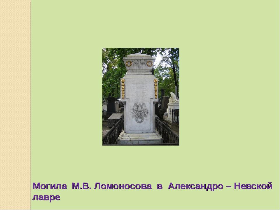 Могила М.В. Ломоносова в Александро – Невской лавре