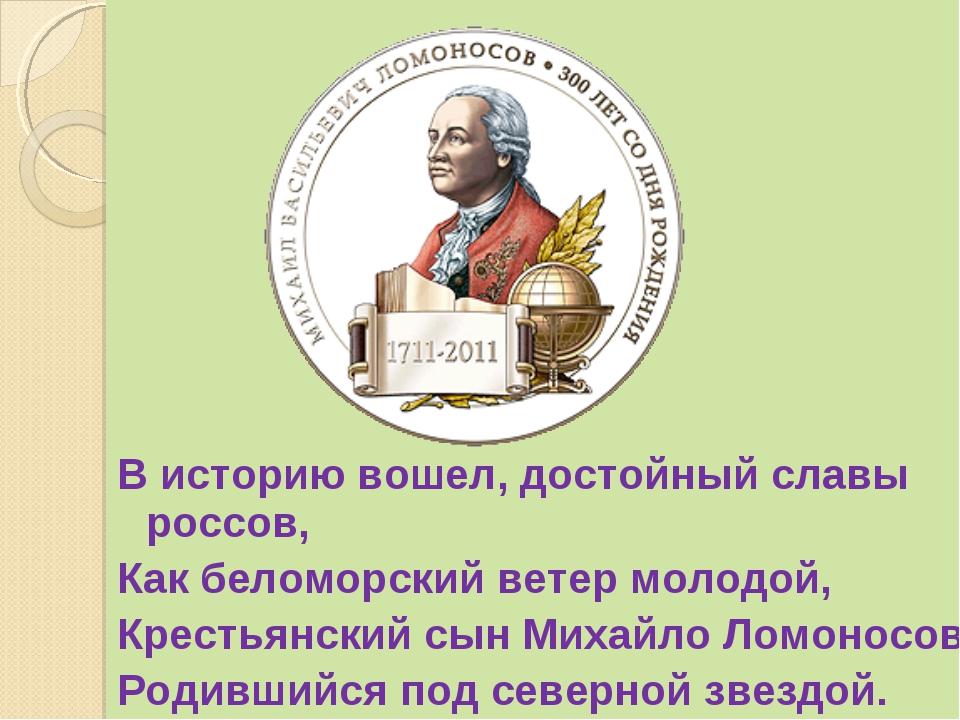 В историю вошел, достойный славы россов, Как беломорский ветер молодой, Крест...