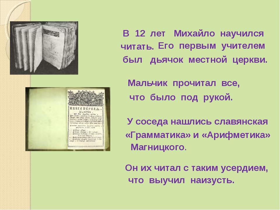 Мальчик прочитал все, В 12 лет Михайло научился Его первым учителем читать. б...
