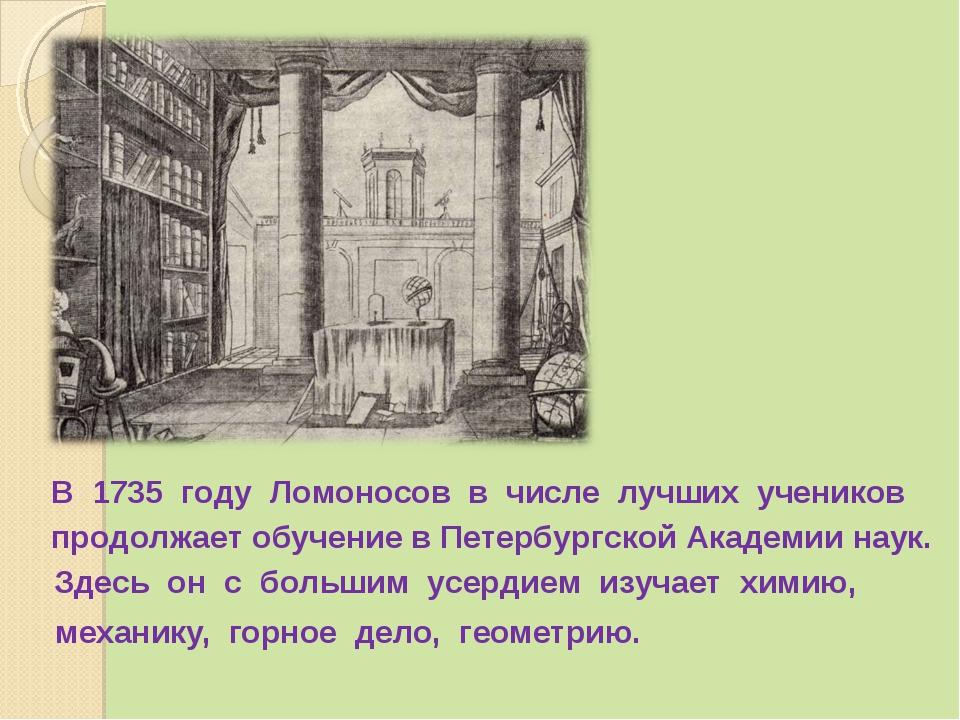 механику, горное дело, геометрию. В 1735 году Ломоносов в числе лучших учени...