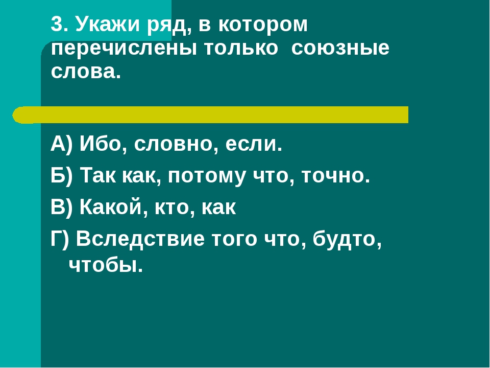 3. Укажи ряд, в котором перечислены только союзные слова. А) Ибо, словно, есл...