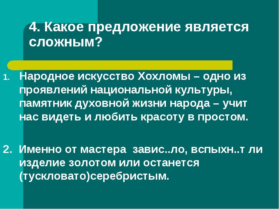 4. Какое предложение является сложным? Народное искусство Хохломы – одно из п...