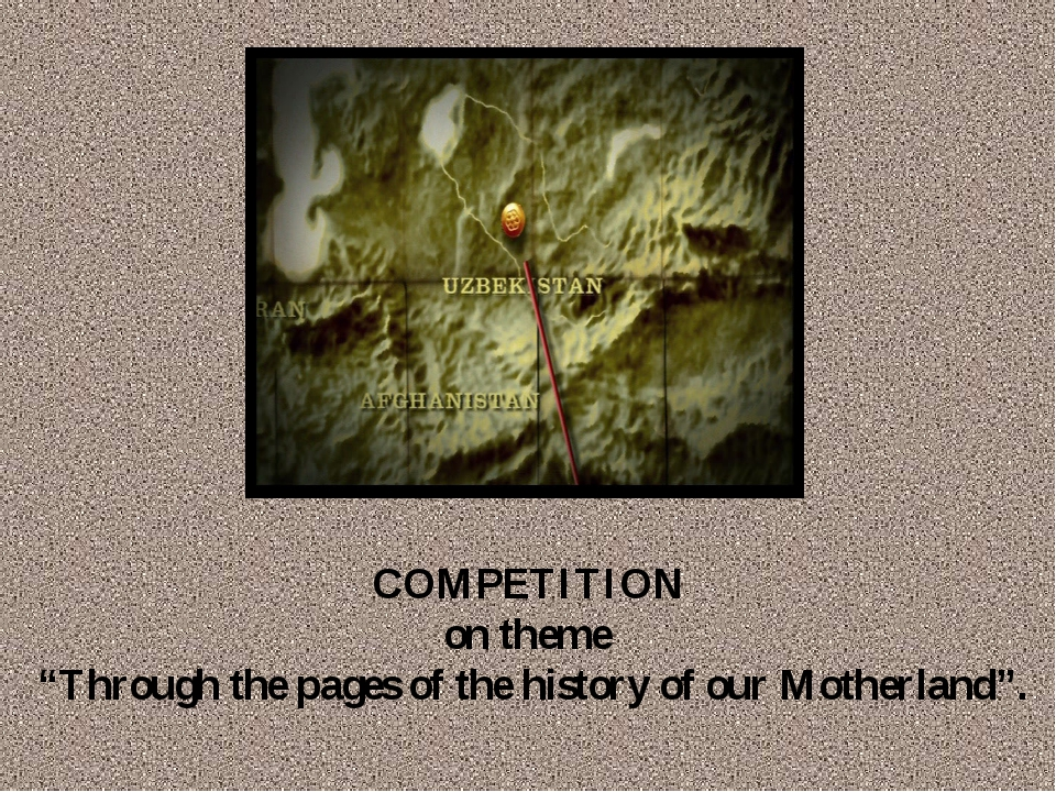 "COMPETITION on theme ""Through the pages of the history of our Motherland""."